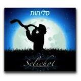 Season of T'shuvah - Season of Slichot -  Season of Forgiveness?